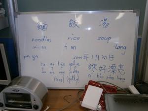 Apprentissage du Chinois au labo
